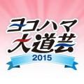 GWのイベント① 横浜大道芸