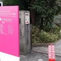中之条ビエンナーレに行ってきました!!