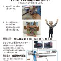 ☆吉田町画廊☆ 1月2月のイベント予定 ☆吉田町画廊☆
