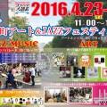 2016年4月23日・24日 「ヨコハマ大道芸 吉田町アート&JAZZフェスティバル」