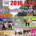 ☆吉田町画廊☆ 4月5月のイベント予定 ☆吉田町画廊☆