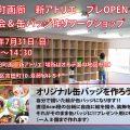 2016年7月31日 「吉田町画廊 新アトリエ内覧会」