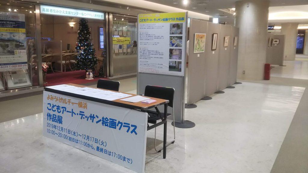 カルチャー 横浜 読売